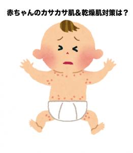 赤ちゃんの乾燥肌対策