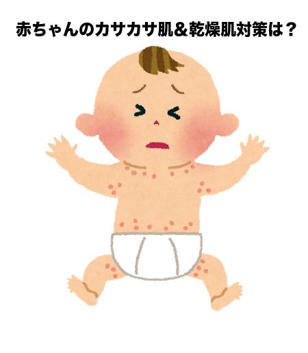 冬に赤ちゃんの肌がカサカサに!乾燥肌対策に保湿剤を