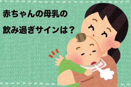 赤ちゃんの飲み過ぎサイン