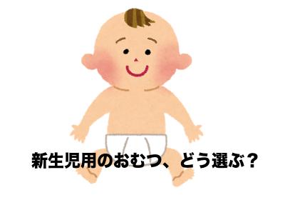 新生児用おむつの選び方