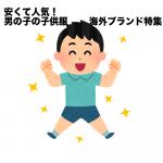 【安くて人気】男の子の子供服海外ブランド特集
