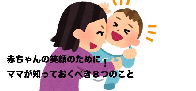 突然死の危険性は?赤ちゃんのうつぶせ寝で知っておくべき8つのポイント