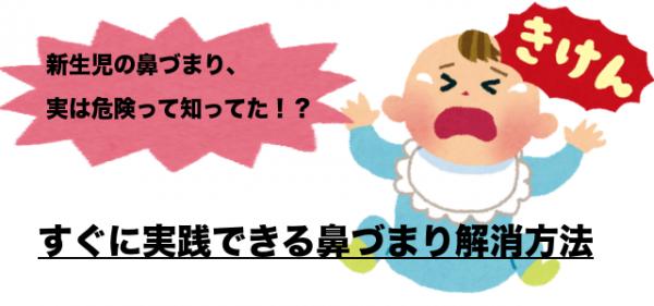 赤ちゃんの鼻づまり解消法