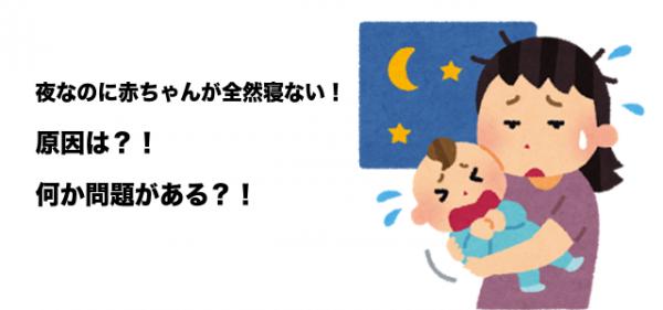 赤ちゃんが寝ない原因