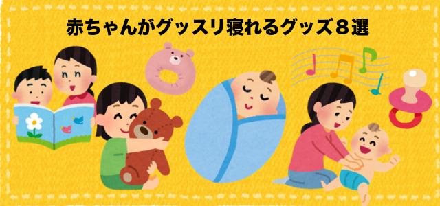 寝かしつけるのに時間が…赤ちゃんがグッスリ寝れるグッズ8選