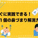 新生児の鼻づまり放置は危険!すぐに実践できる11個の鼻づまり解消方法