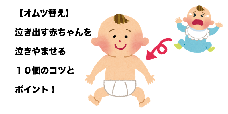 【オムツ替え】泣き出す赤ちゃんを泣きやませる10個のコツとポイント