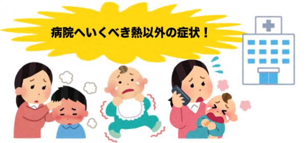 赤ちゃん熱病院