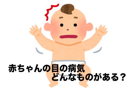 赤ちゃん目