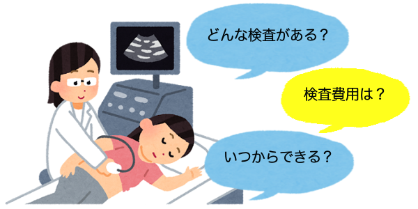 ダウン症出産前検査