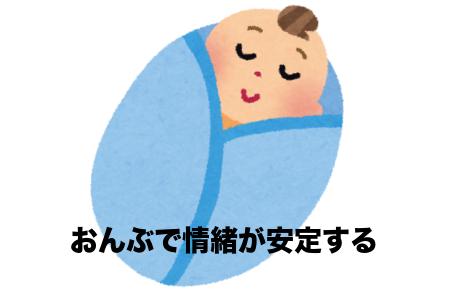 赤ちゃんの情緒安定