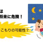 夜泣き放置は赤ちゃんの将来に危険が!不登校児や引きこもりの可能性も?