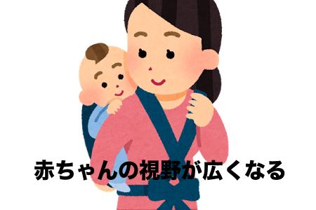 赤ちゃんの視野
