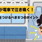 赤ちゃんが電車移動でうるさく泣き喚く!親として気をつけるべき8つのポイント
