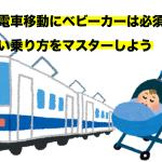 赤ちゃんの電車移動にベビーカーは必須?迷惑かけない乗り方をマスターしよう