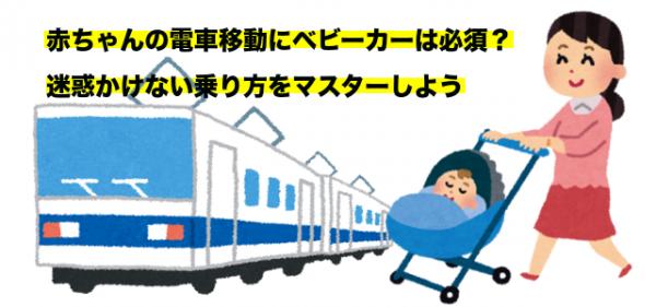 ベビーカー赤ちゃん電車