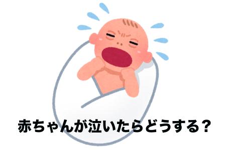 電車赤ちゃん泣く