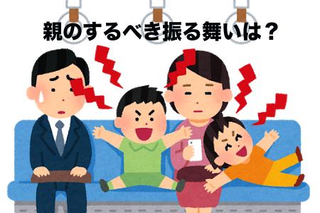 電車での親の振る舞い