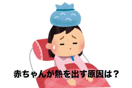 赤ちゃん 熱 原因