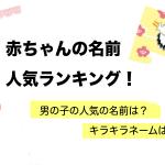DQNネームはNG!赤ちゃんの名前人気ランキング(男の子版)