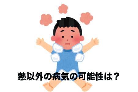 熱以外の病気