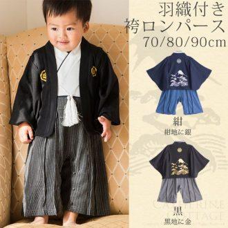 袴付き羽織ロンパース