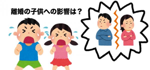 離婚の子供への影響