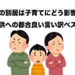 夫婦への別居は子育てにどう影響する?子供への都合良い言い訳ベスト3も