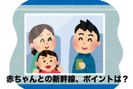 赤ちゃんとの新幹線