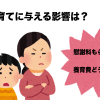 離婚が子育てに与える影響は?慰謝料や養育費はどうなる?