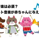 子育てに音楽は必須?モーツァルト音楽が赤ちゃんに与える影響とは