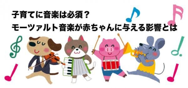赤ちゃんの音楽の影響