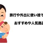 使い捨て哺乳瓶は旅行時に便利!おすすめや人気商品は日本製?