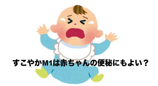 すこやかm1は赤ちゃん便秘に効果あり