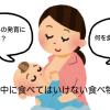 授乳中に食べてはいけない食べ物は?赤ちゃんの発育にも影響する?