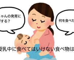母乳に良くない食べ物は?赤ちゃんの発育にも影響する?