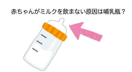 赤ちゃんがミルクを飲まないのは哺乳瓶の口が原因かも!
