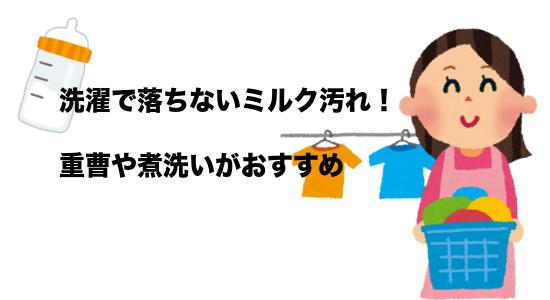 【洗濯で落ちないミルク汚れ】には重曹や煮洗いがおすすめ