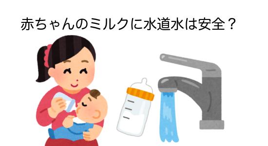赤ちゃんのミルクに水道水は安全