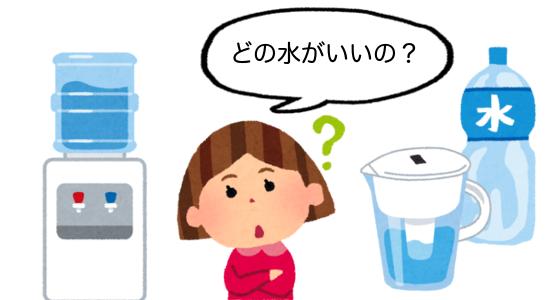 赤ちゃんのミルクに使ってもいい水