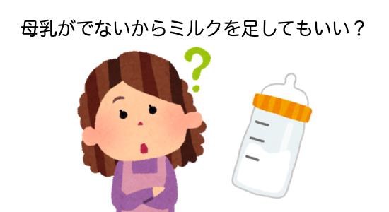 母乳がでないときにミルクを足すデメリット