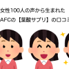 女性100人の声から生まれたAFCの【葉酸サプリ】の口コミ&評判