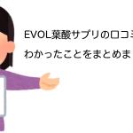 【調査済み】EVOL葉酸サプリの口コミ&評判※楽天やアマゾンには取扱なし?