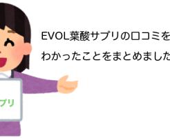 evol葉酸サプリの口コミ評判