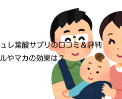 ママナチュレ葉酸サプリの口コミ&評判