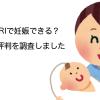 sazukariの口コミや評判、妊娠できる?