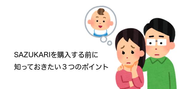 sazukariの口コミや評判