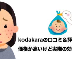kodakara口コミ、評判、価格