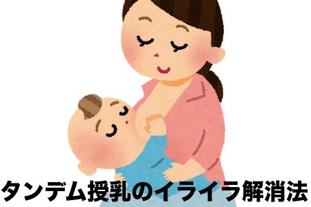 タンデム授乳で上の子の吸い方に気持ち悪いと思う?イライラ解消法