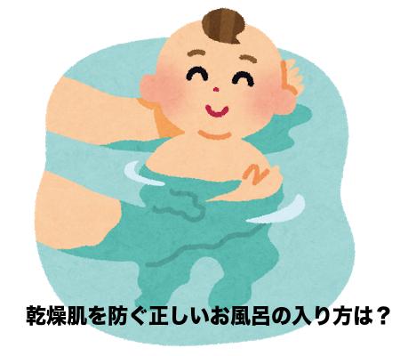 乾燥肌を防ぐお風呂の入り方